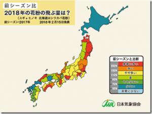 180215_kafun_yosoku_2